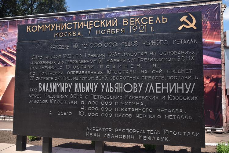 Kommunisticheskiy_veksel_200719-10-750x500.jpg